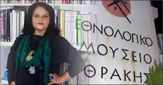 Συνέντευξη με την Αγγελική Γιαννακίδου για το Εθνολογικό Μουσείο Θράκης