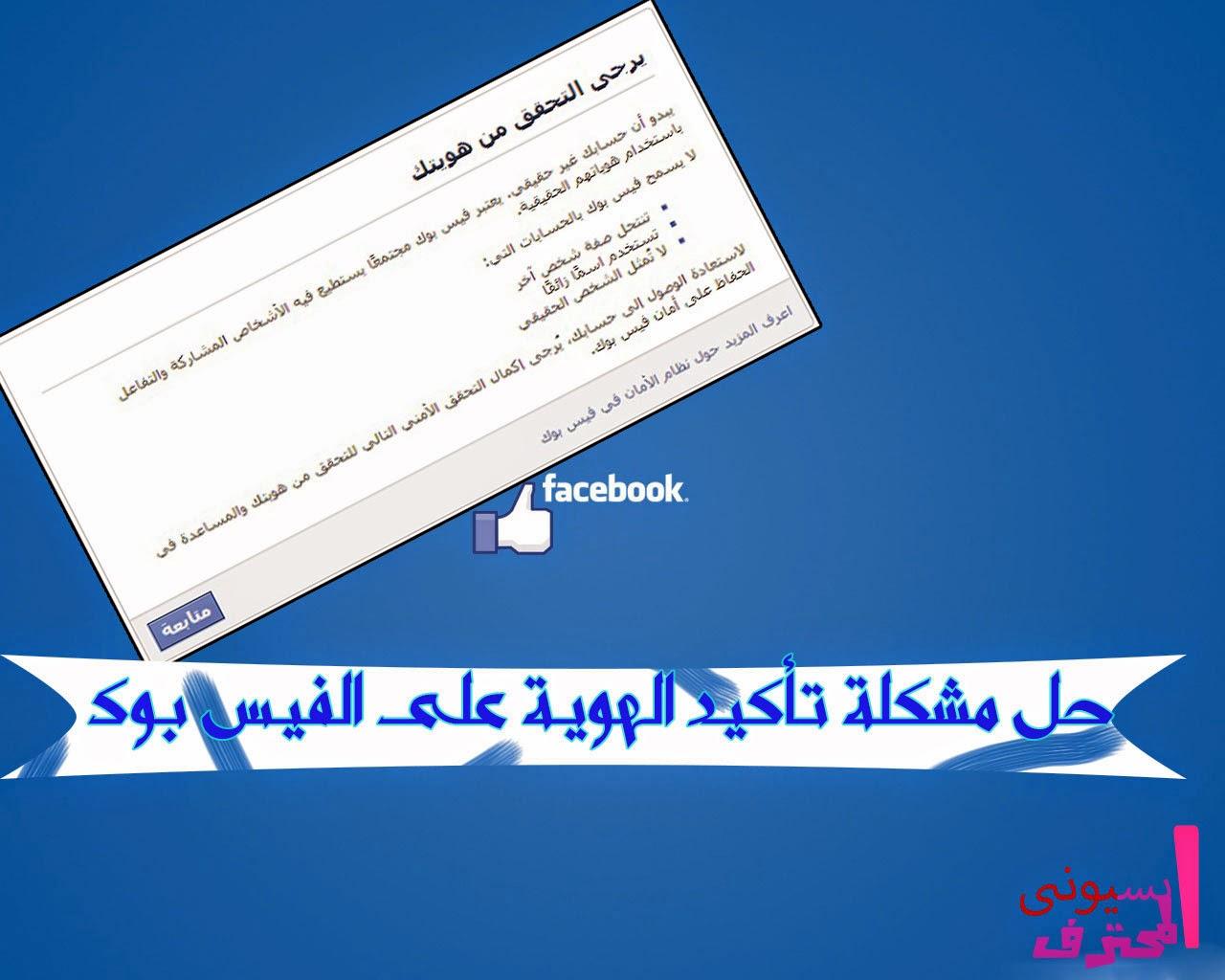 تأكيد الهوية لحسابك على الفيس بوك