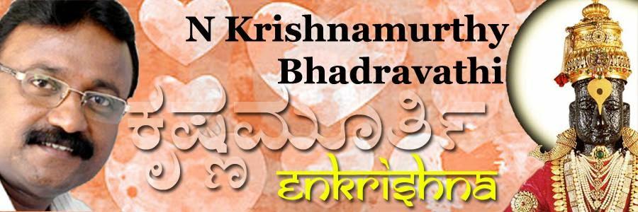 Srinivasa Vittala - N Krishnamurthy, Bhadravathi