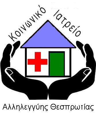 Κοινωνικό Ιατρείο Αλληλεγγύης Θεσπρωτίας