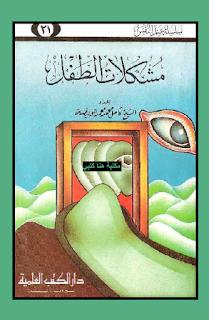 غلاف كتاب مشكلات الطفل