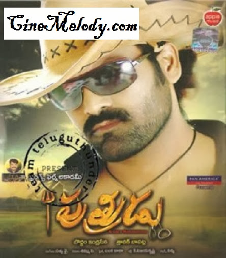 Puthrudu Telugu Mp3 Songs Free  Download  2009