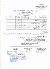 جداول امتحانات القاهرة ترم أول 2016 المنهاج المصري 12366416_19828654051