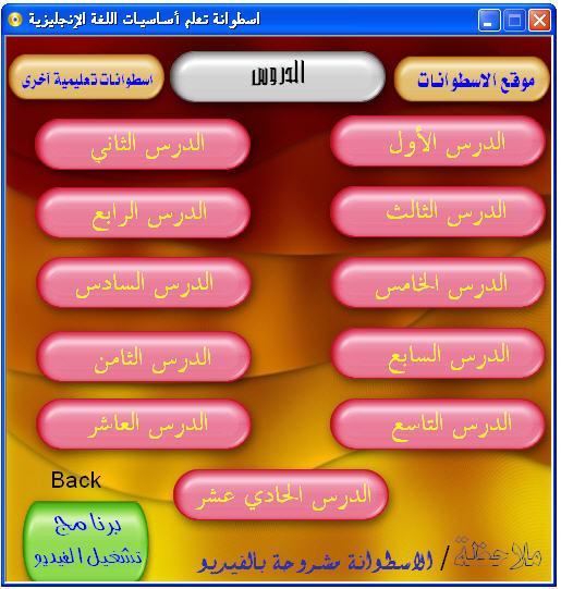 اسطوانة الأنجليزية العربية فقط,بوابة 2013 zye7wu2yedub.jpg