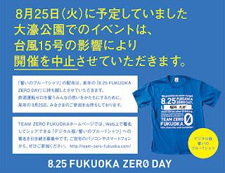http://team-zero-fukuoka.com/