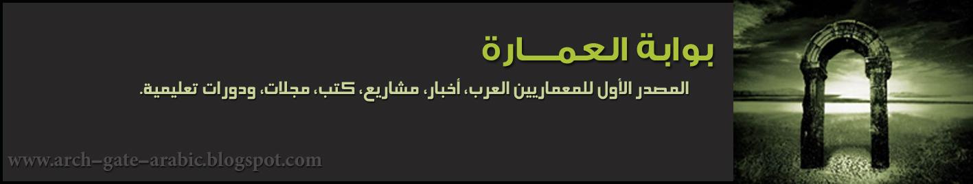 بوابة العمـــارة | المصدر الأول للمعماريين العرب