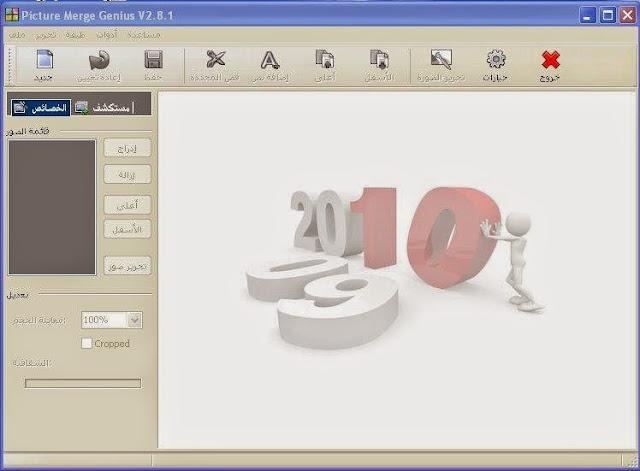 تعريب برنامج Picture Merge Genius لدمج أكثر من صورة بصورة واحدة 00000000000000.JPG