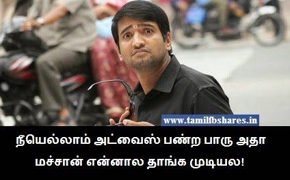 my reaction in tamil santhanam reaction fb comment