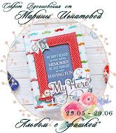 """Альбом с """"фишкой""""! Рубрика """"Секрет Вдохновения от Марины Игнатовой"""" до 29.06"""
