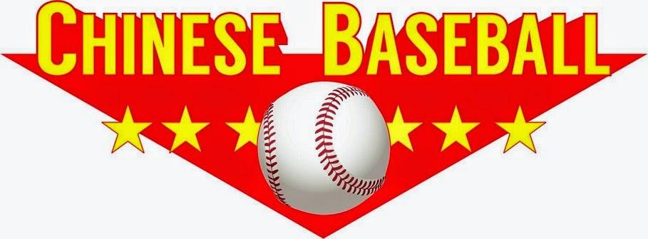 Chinese Baseball