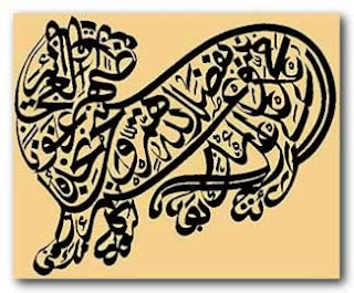 Tiger Islamic Calligraphy Arts