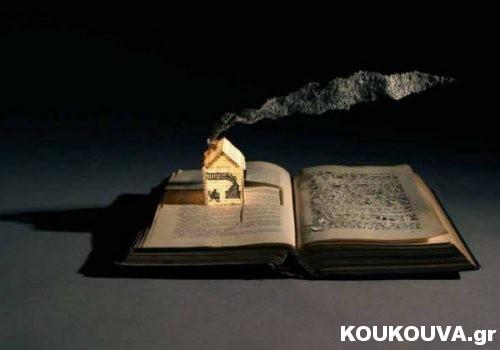 diaforetiko.gr : tromaktiko1 Μην πετάτε τα παλιά σας βιβλία... Δείτε εδώ γιατί!