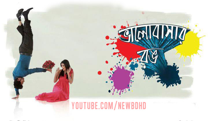 new bangla moviee 2014click hear............................ Bhalobasar+Rong+2013+New+Bangla+movie+watch+online+Free+1