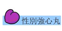 性別大補帖:邀您看見台灣珍貴的文化寶藏
