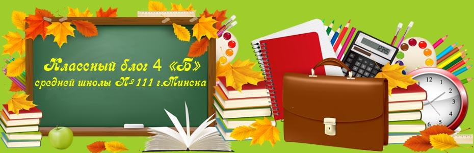 """Классный блог 4 """"Б"""" средней школа №111 г.Минск"""