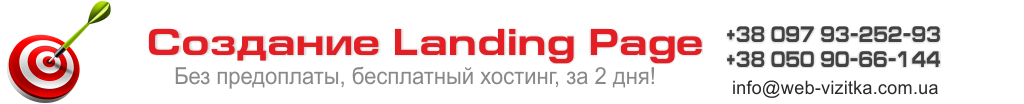 Создание Landing Page Украина недорого