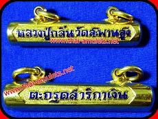 Takrud Sarika (Ngern = Silver) LP.Klin Wat Saparnsoong Nonthaburi