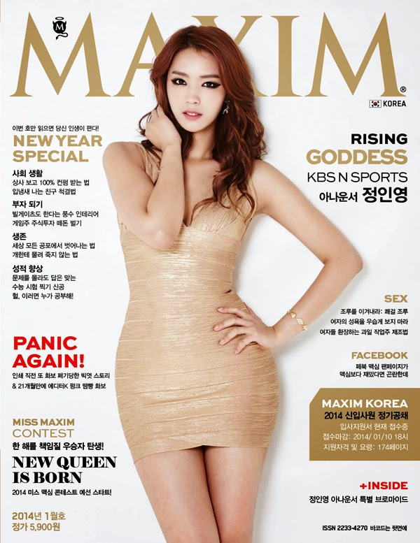Magazine Cover : Jung InYoung Magazine Photoshoot Pics on Maxim Magazine Korea January 2014 Issue