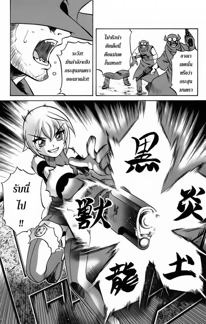 Kurohime 1 TH มือปืนมนตรา  หน้า 19