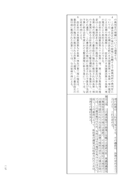 自民党 日本国憲法改正草案(画像)p27
