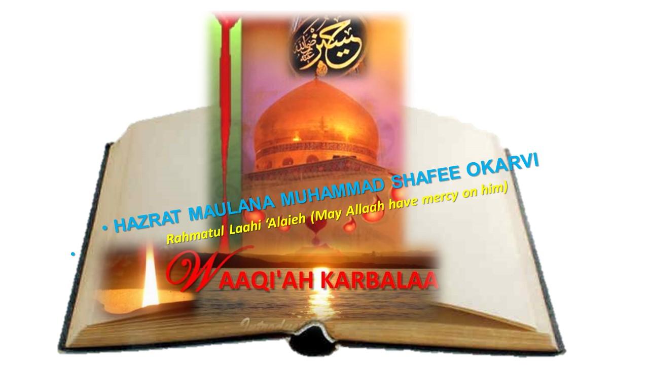 Shaam e Karbalaa