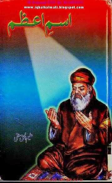 Ism E Azam By Aleem Ul Haq Haqqi