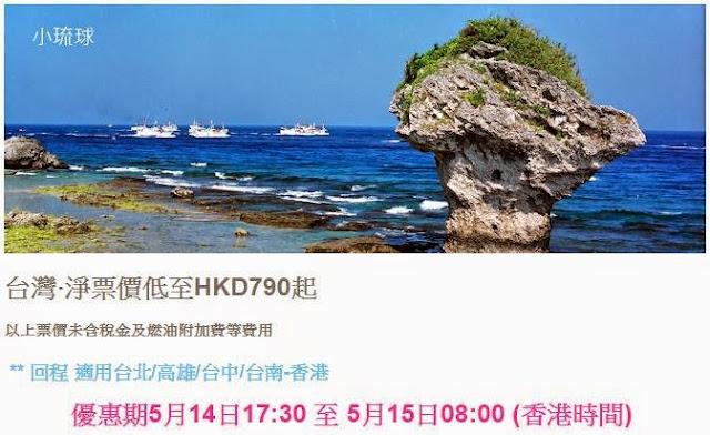 中華航空 China Airlines 台灣機票優惠,香港 飛 台北 / 高雄 / 台中 / 台南 ,$6790起(連稅$1,172),只限2天。