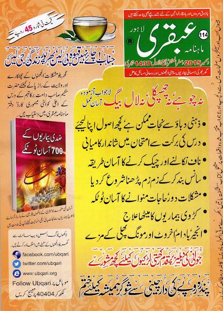 Tital Page Ubqari Magazine December 2015