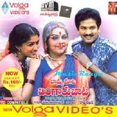 Bamma Mata Bangaru Bata telugu mp3 songs