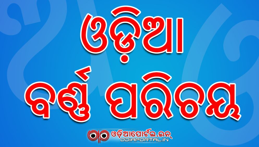 Spoken English in Odia (Oriya) - Odia to English - Apps on ...
