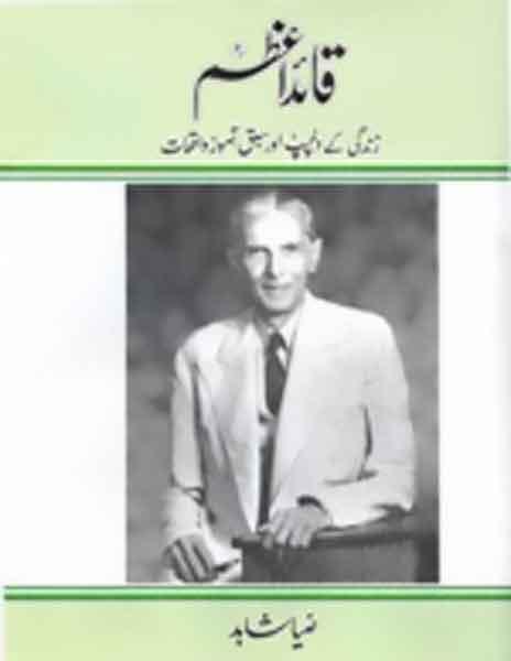 shahkar islami encyclopedia pdf free download