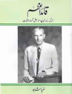 Quaid E Azam (Muhammad Ali Jinnah) Life History By Zia Shahid