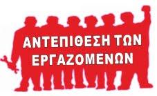 ΑΝΤΕΠΙΘΕΣΗ ΤΩΝ ΕΡΓΑΖΟΜΕΝΩΝ