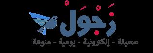 مدونة صحيفة زجول الالكترونية
