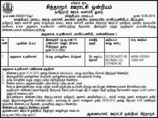 Office Assistant Recruitment in Chitamur Town Panchayat Kanchipuram (www.tngovernmentjobs.in)