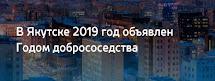Год добрососедства в городе Якутске