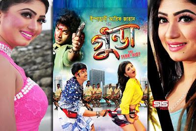 Gunda The Terrorist (2015) Bangla HD Movie Download