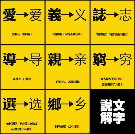 http://4.bp.blogspot.com/-IrtMILj-lI0/TiErsEBEx4I/AAAAAAAAJlg/UbRVnowlZXY/s1600/chinese-letters.jpg