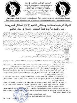اللجنة الوطنية لمفتشات ومفتشي التعليم FNE تستنكر تصريحات رئيس الحكومة ضد هيئة التفتيش ونساء ورجال التعليم