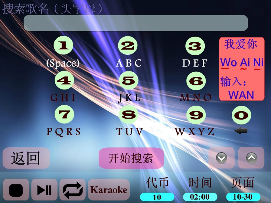 Vidikindra poluthu karaoke software