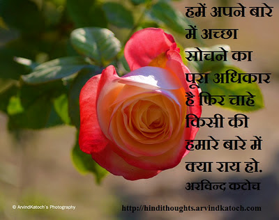 Hindi Thought, Opinion, quote, 