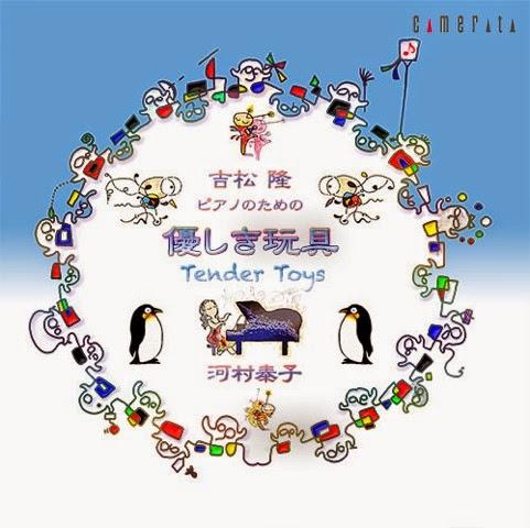 CD「優しき玩具」