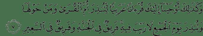 Surat Asy-Syura ayat 7