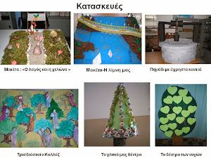 Κατασκευές των παιδιών