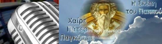 ΕΚΠΕΜΠΟΥΜΕ ΖΩΝΤΑΝΑ ΣΤΑ FM