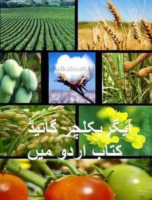 Agriculture Compelet Guide Book In Urdu