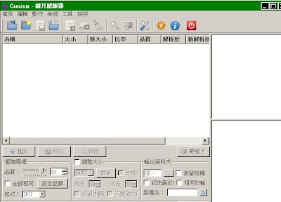 幫圖片、照片檔案變小,減肥卻不失去品質,Caesium V1.7.0 繁體中文綠色免安裝版!