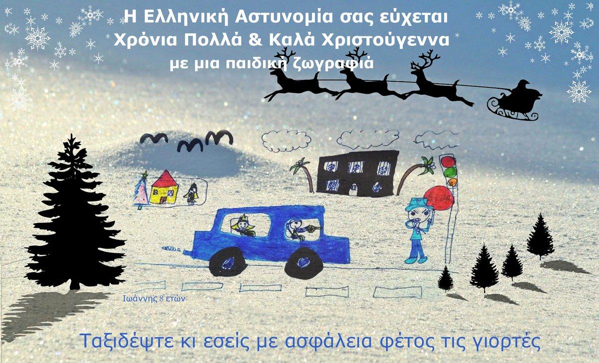 """""""ΕΛΛΗΝΙΚΗ ΑΣΤΥΝΟΜΙΑ"""" θερμές Χριστουγεννιάτικες Ευχές"""