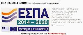 ΕΠΑνΕΚ 2014-2020 νέο πολυταμειακό πρόγραμμα!