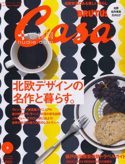 Casa BRUTUS (カーサブルータス) September 2013年9月号